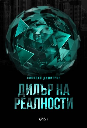 Дилър на реалности Николас Димитров