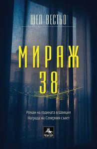 Мираж 38 Шел Вестьо