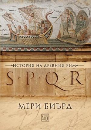 SPQR. История на Древен Рим Мери Биърд