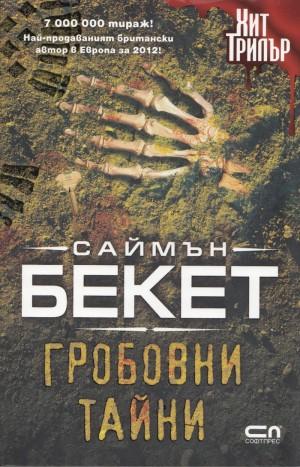 Гробовни тайни Саймън Бекет