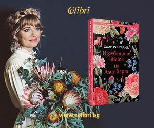 Изгубените цветя на Алис Харт Холи Рингланд