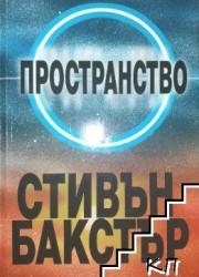 Пространство Стивън Бакстър