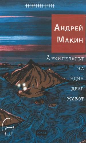 Архипелагът на един друг живот Андрей Макин