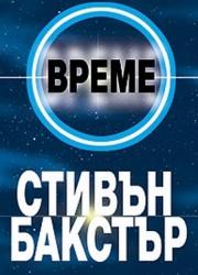 Време Стивън Бакстър