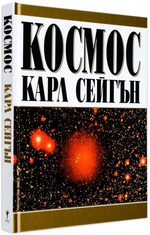 Космос Карл Сейгън