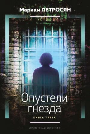 Опустели гнезда, книга 3 от Мариам Петросян