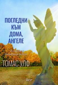 """""""Погледни към дома, ангелe: История на погребания живот"""" на Томас Улф"""