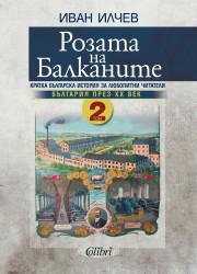 Розата на Балканите – том 2: България до края на XX век Иван Илчев