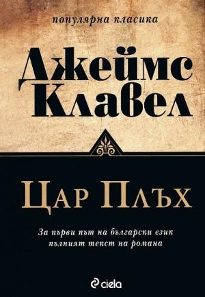 Цар Плъх Джеймс Клавел