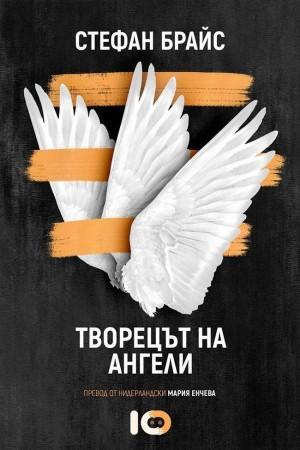 Творецът на ангели Стефан Брайс