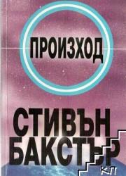 Произход Стивън Бакстър