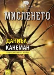 Мисленето Даниъл Канеман