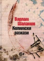 Колимски разкази Варлам Шаламов