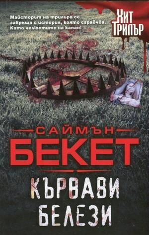 Кървави белези Саймън Бекет
