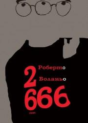 2666 Роберто Боланьо