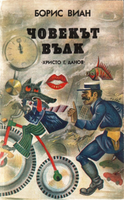 Човекът вълк Борис Виан