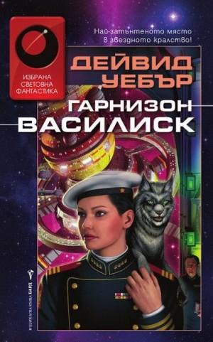 Гарнизон Василиск Дейвид Уебър