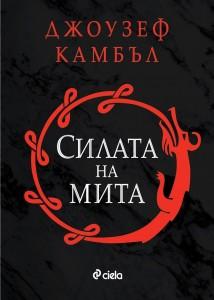 """""""Силата на мита"""" на Джоузеф Камбъл"""