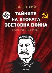 """""""Тайните на Втората световна война Лорънс Рийс"""