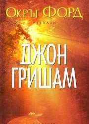 Окръг Форд - Джон Гришам