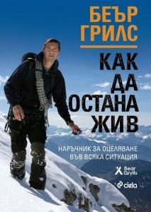 kak-da-ostana-zhiv-narachnik-za-otselyavane-vav-vsyaka-situatsiya-30