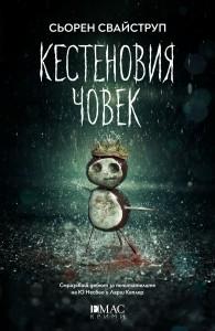 kestenoviya-chovek-30