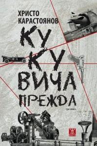 kukuvicha-prezhda-hristo-karastoyanov-30