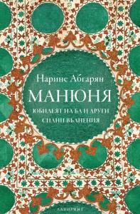 manyunya---yubileyat-na-ba-i-drugi-silni-valneniya-30
