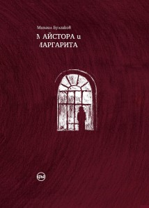 maystora-i-margarita-cherveno-izdanie-30