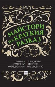 maystori-na-kratkiya-razkaz-30