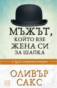 mazhat--koyto-vze-zhena-si-za-shapka-30