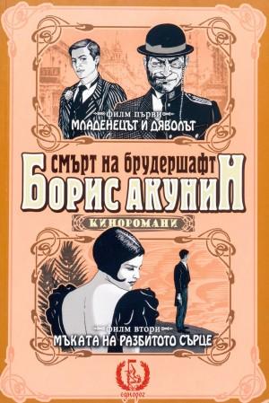 Младенецът и дяволът. Мъката на разбитото сърце (Смърт на брудершафт - филм 1 и 2) Борис Акунин