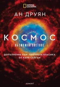national-geographic--kosmos---vazmozhni-svetove-30