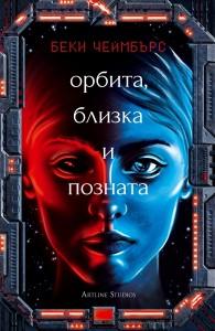 orbita--blizka-i-poznata-dalgiyat-pat-kam-edna-malka--yadosana-planeta-30