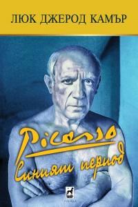 pikaso---siniyat-period-30