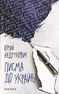 pisma-do-ukrayna-30