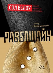 ravelshtayn-30