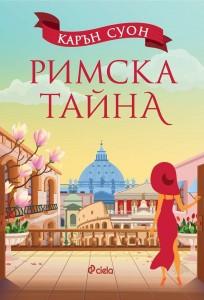 rimska-tayna-30