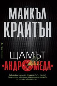 shtamat-andromeda-30