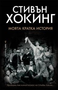 stivan-hoking-moyata-kratka-istoriya-30