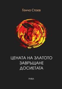 tsenata-na-zlatoto-zavrashtane-dosietata-30
