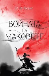 voynata-na-makovete-30