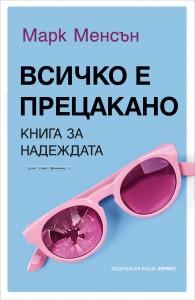 vsichko-e-precakano-mark-mensyn-hermes-9789542619727