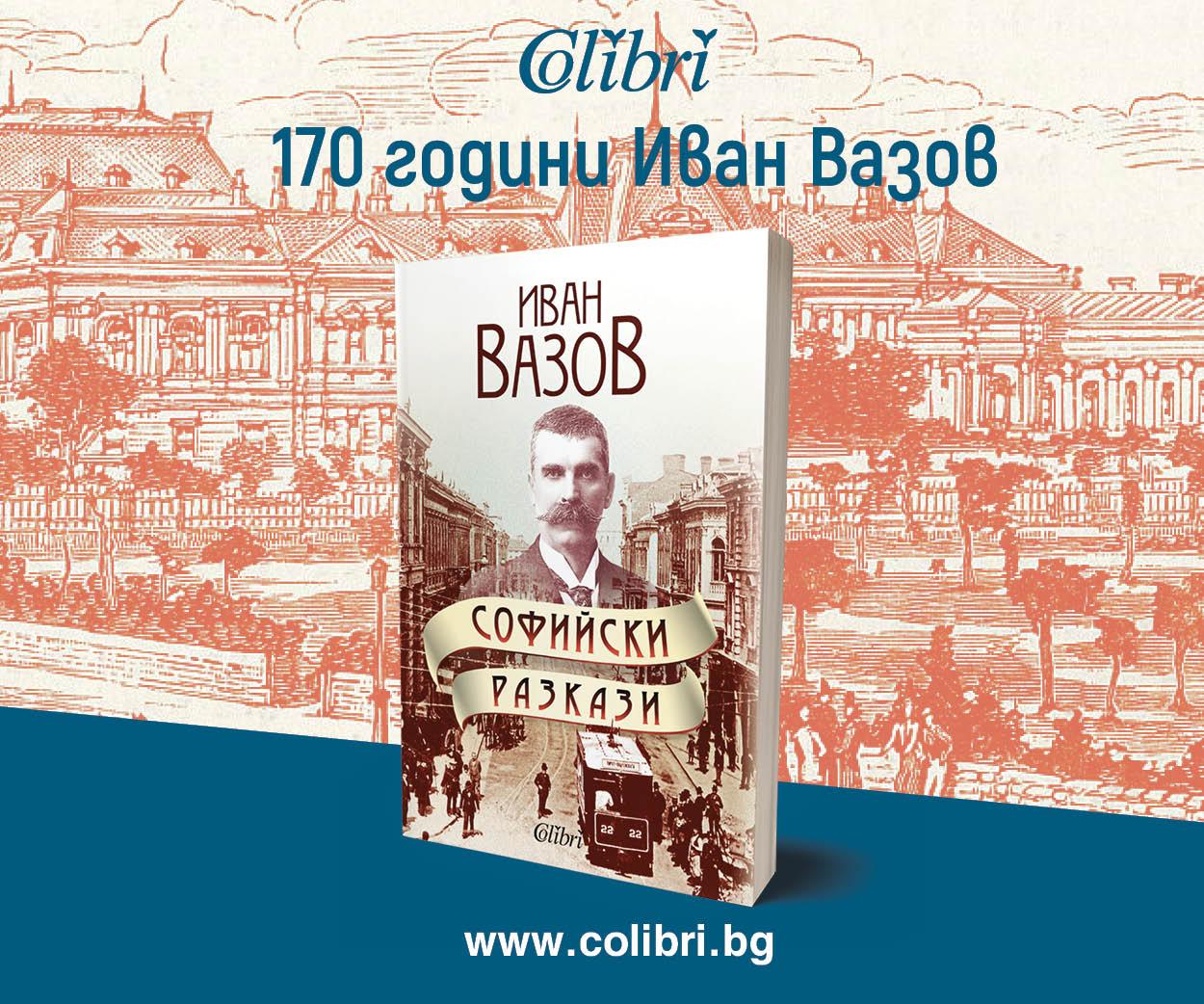Софийски разкази Иван Вазов