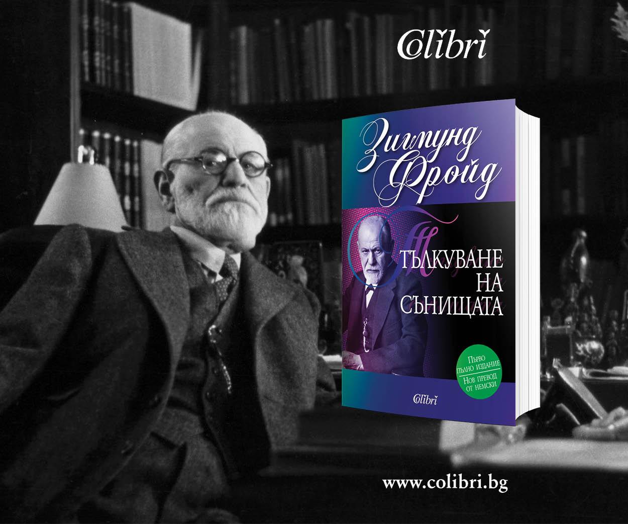 Тълкуване на сънищата Зигмунд Фройд
