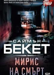 Мирис на смърт Саймън Бекет