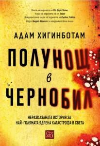 Полунощ в Чернобил Адам Хигинботам