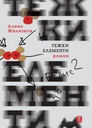 Тежки елементи Алеко Желязков