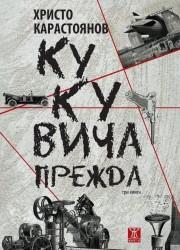 Кукувича прежда Христо Карастоянов