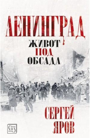 leninЛенинград. Живот под обсада Сергей Яровgrad-zhivot-pod-obsada-meki-koritsi-30